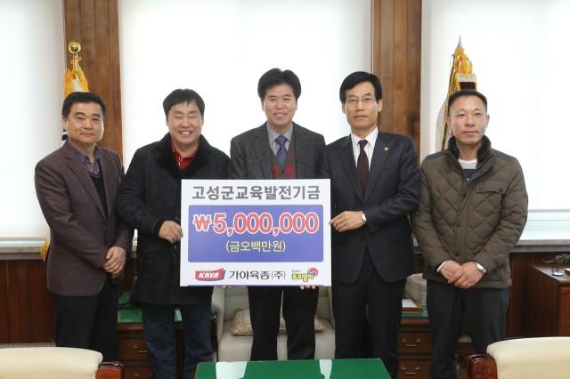 12월26일 고성군 교육발전기금 기탁 (맨가운데 최영렬 대표이사).JPG
