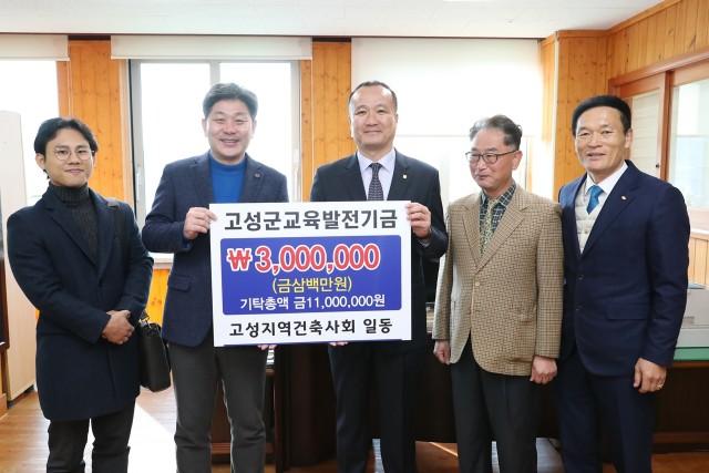 11월23일 교육발전기금 기탁식 (고성지역건축사회).JPG