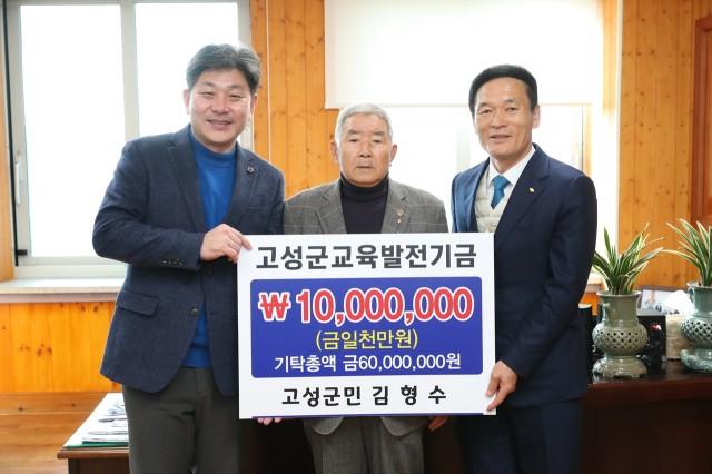 11월23일 교육발전기금기탁식 (김형수).JPG