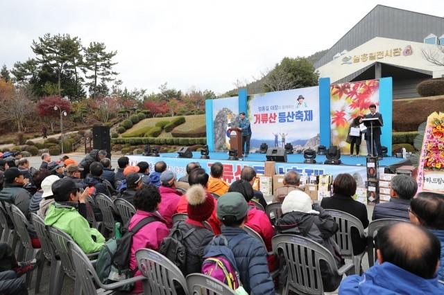 11월24일 엄홍길대장과 함께하는 제8회 거류산등산축제 (2).JPG