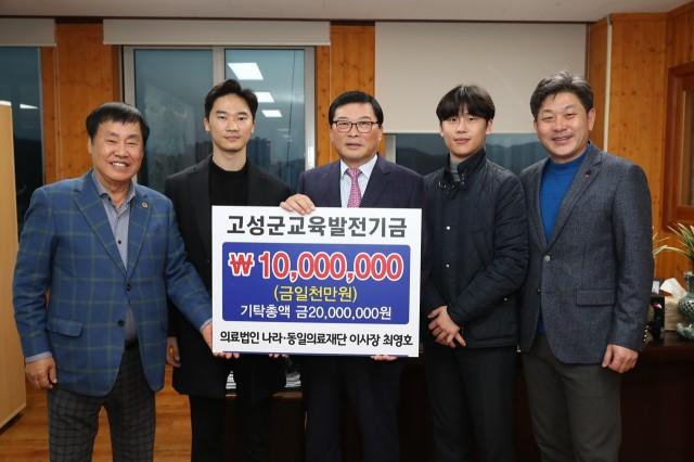11월28일 고성군 교육발전기금 기탁식 (나라 동일의료재단 최영호 이사장) (1).JPG